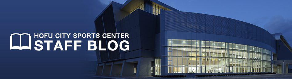 防府市スポーツセンター スタッフブログ