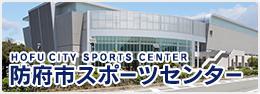 防府市スポーツセンター