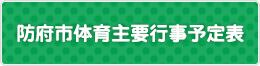 平成29年度防府市体育主要行事予定表について - 防府市公式ホームページ
