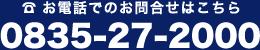 0835-27-2000