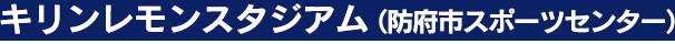 キリンレモンスタジアム(防府市スポーツセンター)
